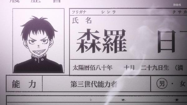 「炎炎ノ消防隊」3話感想  (11)