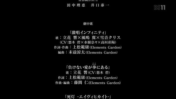 「戦姫絶唱シンフォギアAXZ」4期 1話 (86)