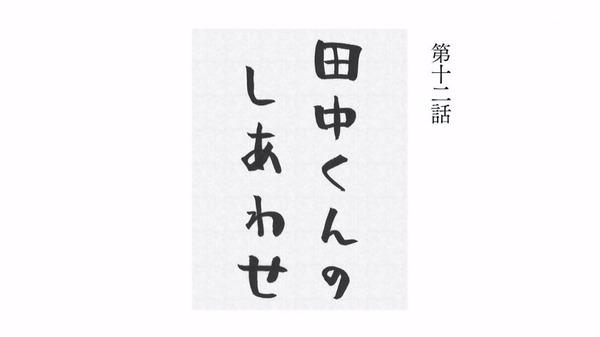 「田中くんはいつもけだるげ」12話 (7)