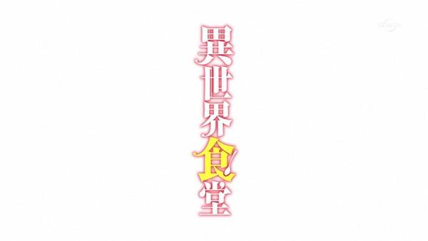 「異世界食堂」12話 (66)
