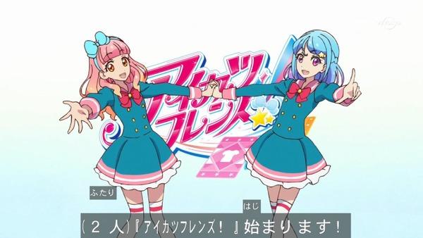 「アイカツフレンズ!」33話感想 (1)