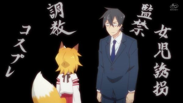 「世話やきキツネの仙狐さん」1話感想 (22)