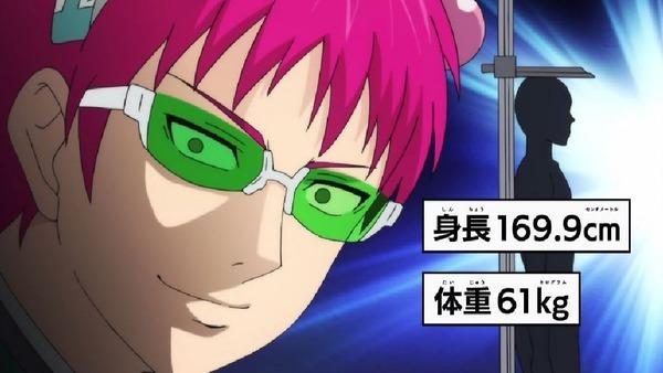 「斉木楠雄のΨ難」2期 11話 (59)