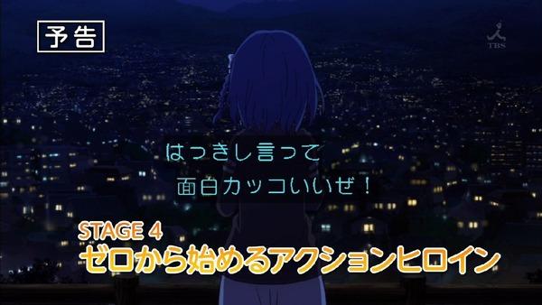 「アクションヒロイン チアフルーツ」3話 (67)