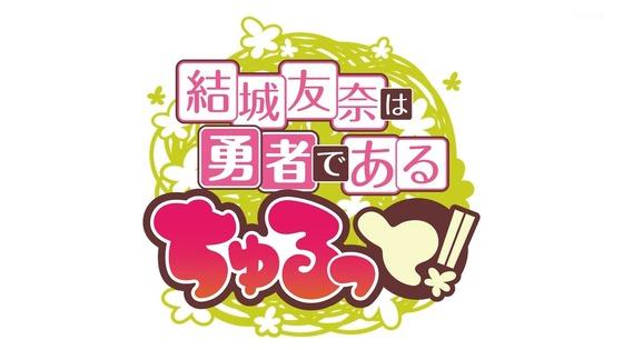 「結城友奈は勇者である ちゅるっと!」1話感想 (3)