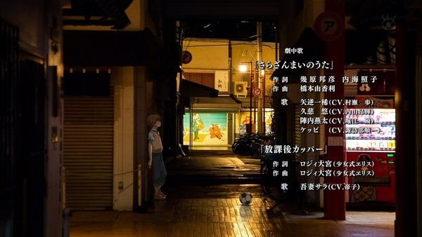 「さらざんまい」1話感想 (86)