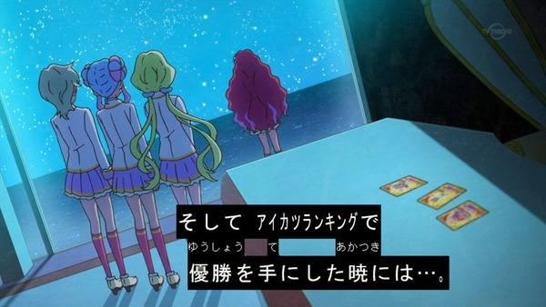 「アイカツスターズ!」第95話 (6)