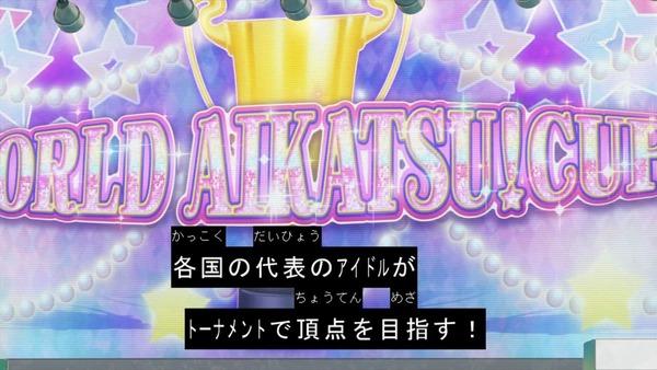 「アイカツスターズ!」第100話 最終回 (171)