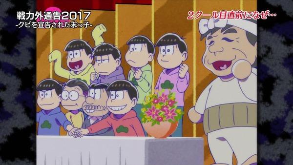 「おそ松さん」2期 13話 (48)