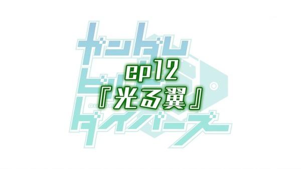 「ガンダムビルドダイバーズ」12話感想  (2)