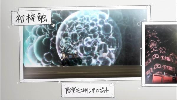 「正解するカド」1話 (43)