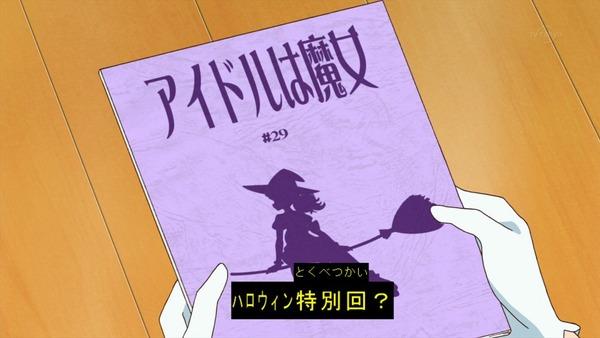 「アイカツフレンズ!」29話感想 (16)
