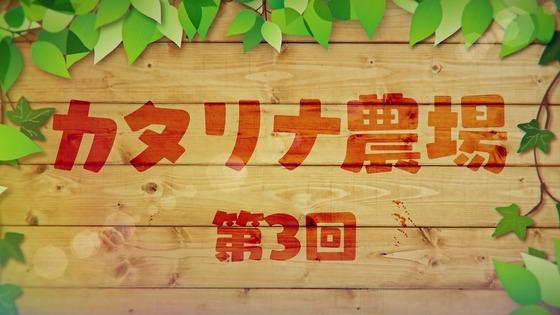 「はめふらX」2期 3話感想 (52)