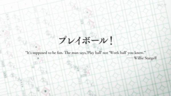 「八月のシンデレラナイン」1話感想 (25)