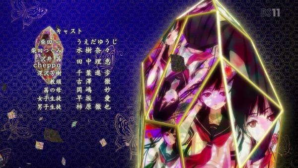 「地獄少女 宵伽」4期 9話(1期 12話) (53)