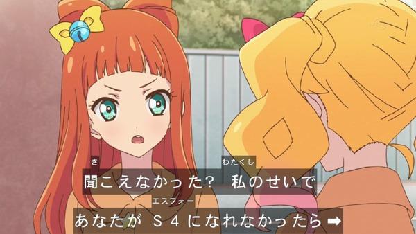 「アイカツスターズ!」第45話 (17)