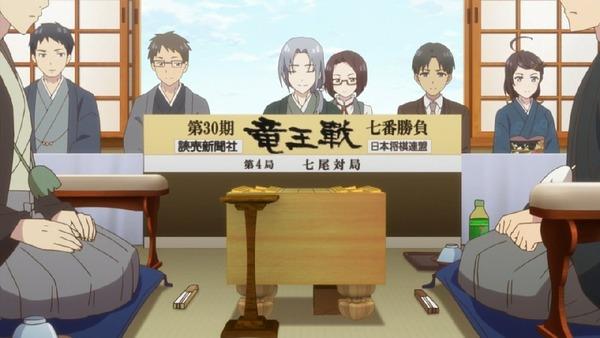 「りゅうおうのおしごと!」12話 (5)