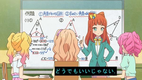 「アイカツスターズ!」第68話感 (42)
