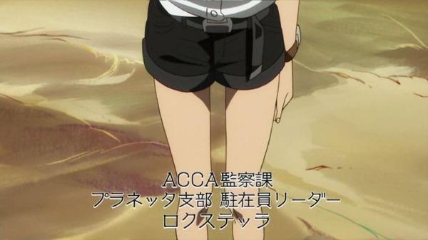 「ACCA13区監察課」10話 (29)