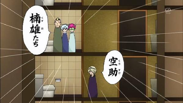 「斉木楠雄のΨ難」 (50)