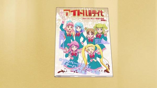 「アイカツフレンズ!」29話感想 (110)