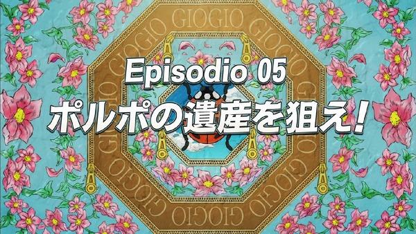 「ジョジョの奇妙な冒険 5部」4話 (73)