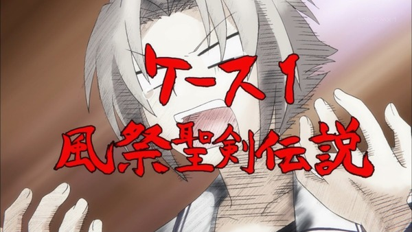 「Rewrite(リライト)」6話 (29)