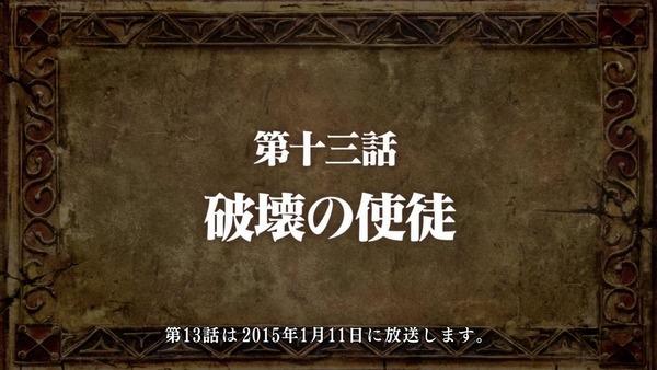 七つの大罪 (29)