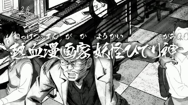 「ゲゲゲの鬼太郎」6期 80話感想 (77)