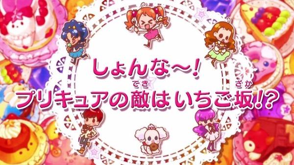 「キラキラ☆プリキュアアラモード」39話 (9)