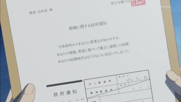 「恋と嘘」1話 (60)