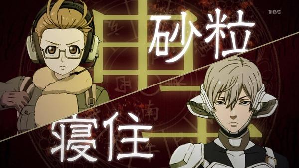 「十二大戦」4話 (92)