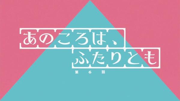 「へやキャン△」6話感想 画像 (1)