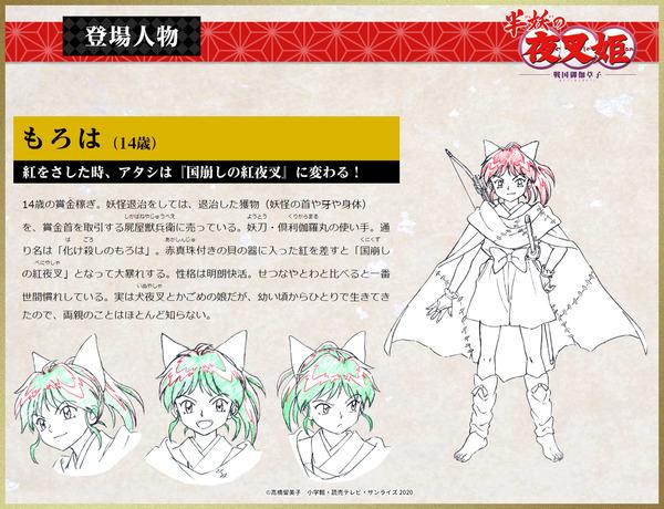 「半妖の夜叉姫」 (4)