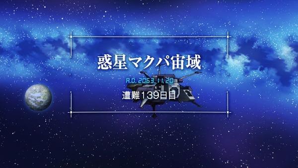 「彼方のアストラ」12話感想 (120)