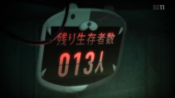 「ダンガンロンパ3 未来編」4話 (2)