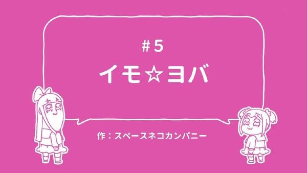 「ポプテピピック」5話 (2)