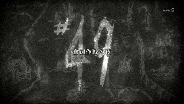「進撃の巨人 Season3」49話 (6)