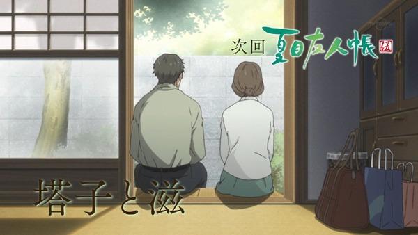「夏目友人帳 伍」 (89)