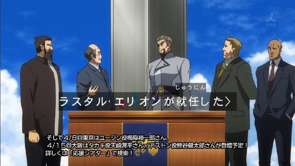 「機動戦士ガンダム 鉄血のオルフェンズ」50話 (48)