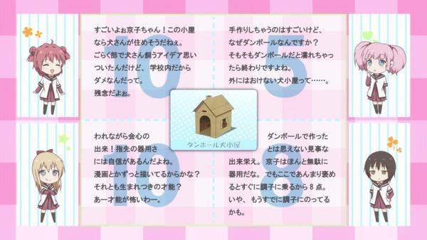 ゆるゆり さん☆ハイ! (58)