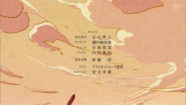 「盾の勇者の成り上がり」9話感想 (75)