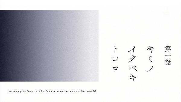「色づく世界の明日から」1話感想 (33)
