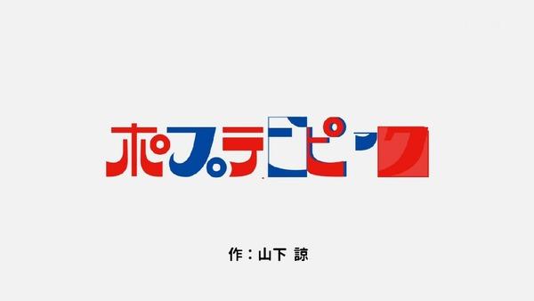 「ポプテピピック」5話 (21)