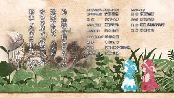 「ハクメイとミコチ」1話 (63)