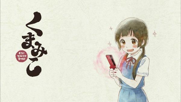 「くまみこ」10話感想 (19)
