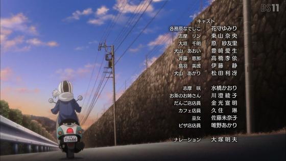 「ゆるキャン△ SEASON2」2期 2話感想 (78)