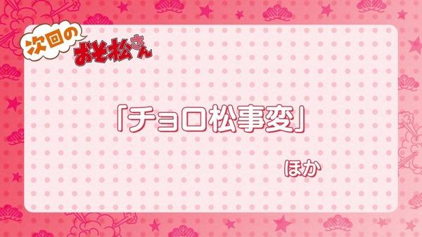「おそ松さん」2期 13話 (86)