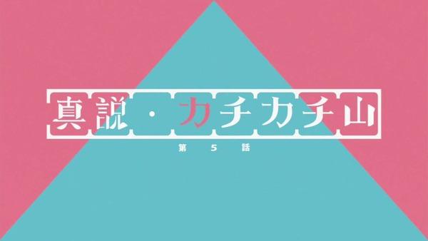 「へやキャン△」5話感想 画像 (1)