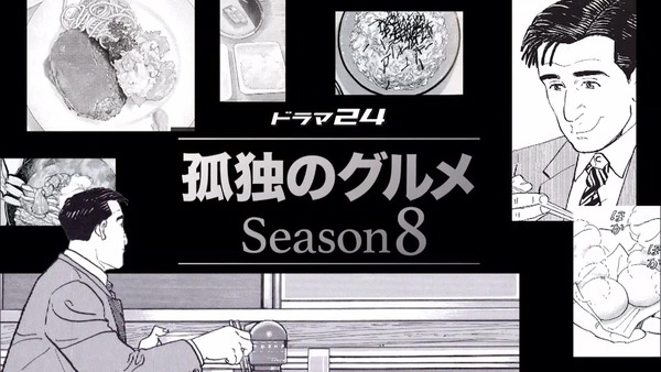「孤独のグルメ  Season8」1話感想 (13)